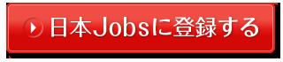 日本Jobsに登録する