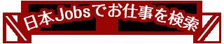 日本Jobsでお仕事を検索