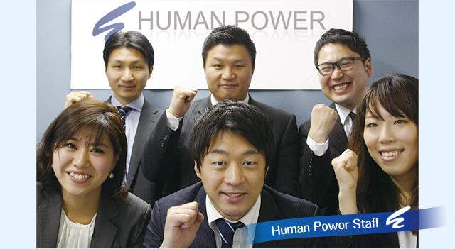 Human Power Staff