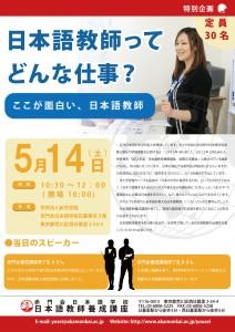 日本語教師養成講座セミナー